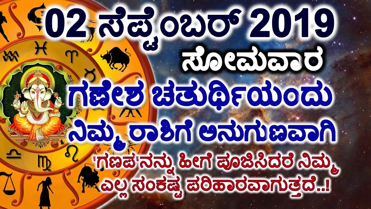 Rashi Bhavishya | 02 September 2019 | Ganesha Chaturthi 2019 | Astrology in  Kannada