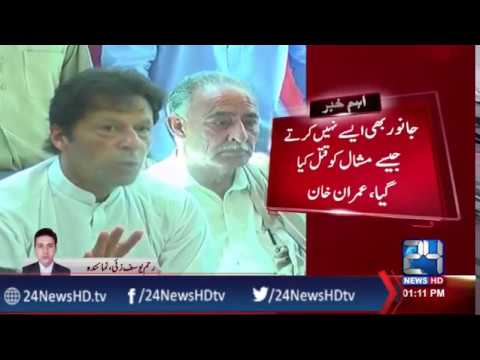 Blasphemy used as an excuse in Mashal's murder, says PTI chief Imran Khan | 24 News HD