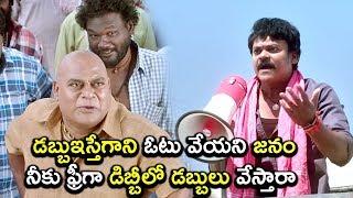 డబ్బు ఇస్తేగాని ఓటు వేయని జనం ...నీకు ఫ్రీగా డిబ్బీలో డబ్బులు వేస్తారా - Latest Telugu Movie Scenes