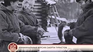 Пусть говорят. Перевал Дятлова: не ходи туда. 1-я часть (16.04.2013)