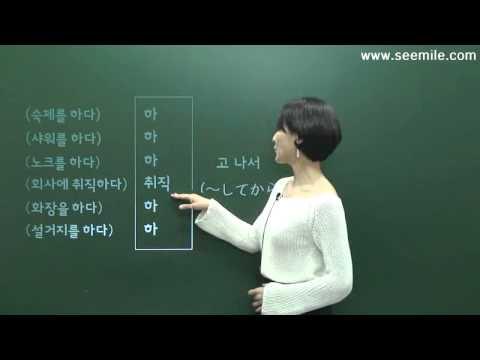 [SEEMILE III, 韓国語 基本表現編]  9.~する前に/~してから ~기 전에/~고 나서