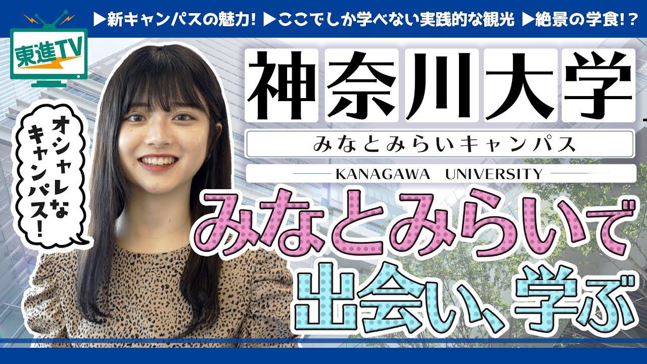【神奈川大学】みなとみらいキャンパスの魅力|神大のおしゃれな新校舎紹介