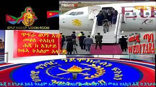 Eritrean New WEDI-TABA ጭፍራ ወያነ አብ መቀለ ተአኪባ ሕጂ ከ እንታይ ክፋእ ትአልም አላ? Part 2