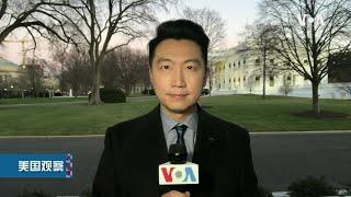 白宫要义: 特朗普签2021年开支法案但要求国会修改部分项目 - YouTube