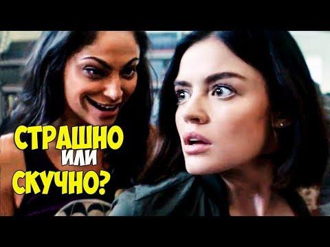 ПРАВДА ИЛИ ДЕЙСТВИЕ - обзор фильма, мнение l Алиса Анцелевич