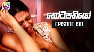 Kotipathiyo Episode 190 කෝටිපතියෝ  | සතියේ දිනවල රාත්රී  9.00 ට . . . Thumbnail