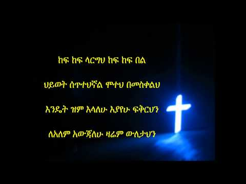 Tizitaw new mezmur - kafe kafe larghe