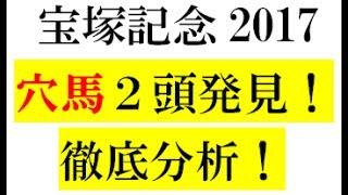 宝塚記念2017【穴馬2頭】発見!徹底分析
