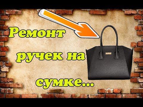 Как отремонтировать ручки у сумки в домашних условиях