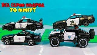 Машинки мультфильм Мир машинок все серии подряд Полицейская Погоня 70 минут Видео про машинки