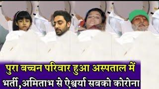 Amitabh bachchan family positive test report