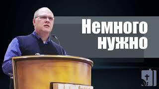 Владимир Меньшиков - Немного нужно (август 2020)