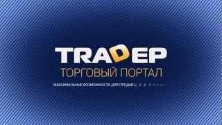 Торговый портал Tradep(, 2012-11-12T12:02:45.000Z)