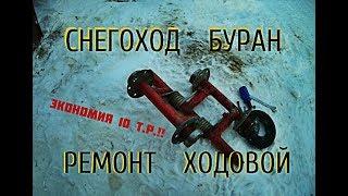 SNOWMOBILE BU SHU YERGA. ISHLAB CHIQARISH, TA'MIRLASH. Xizmat mashinasi balancer