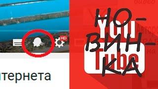 YouTube SnoopaVision. Новинка YouTube ютуб или первоапрельская шутка?