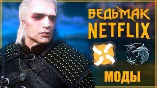 Генри Кавилл из сериала The Witcher от Netflix в Ведьмак 3 | Сборка модов с Nexus Mods