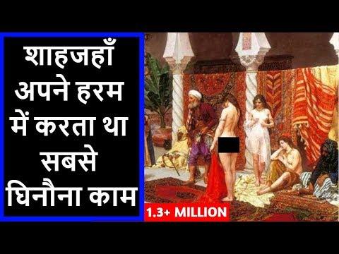 Shahjahan Biography in Hindi | Shahjahan History {Real} | शाहजहाँ का जीवन परिचय 😱😱