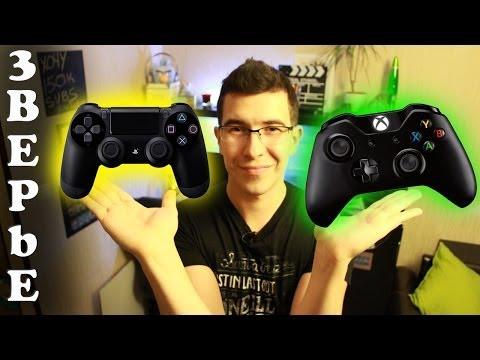 Playstation 4 или Xbox One / Что выбрать?