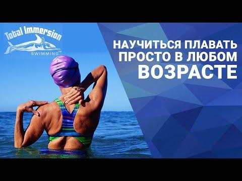 Почему научиться плавать просто в любом возрасте.