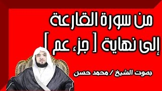 من سورة ( القارعة - إلى نهاية جزء عم ) بصوت الشيخ / محمد حسن thumbnail
