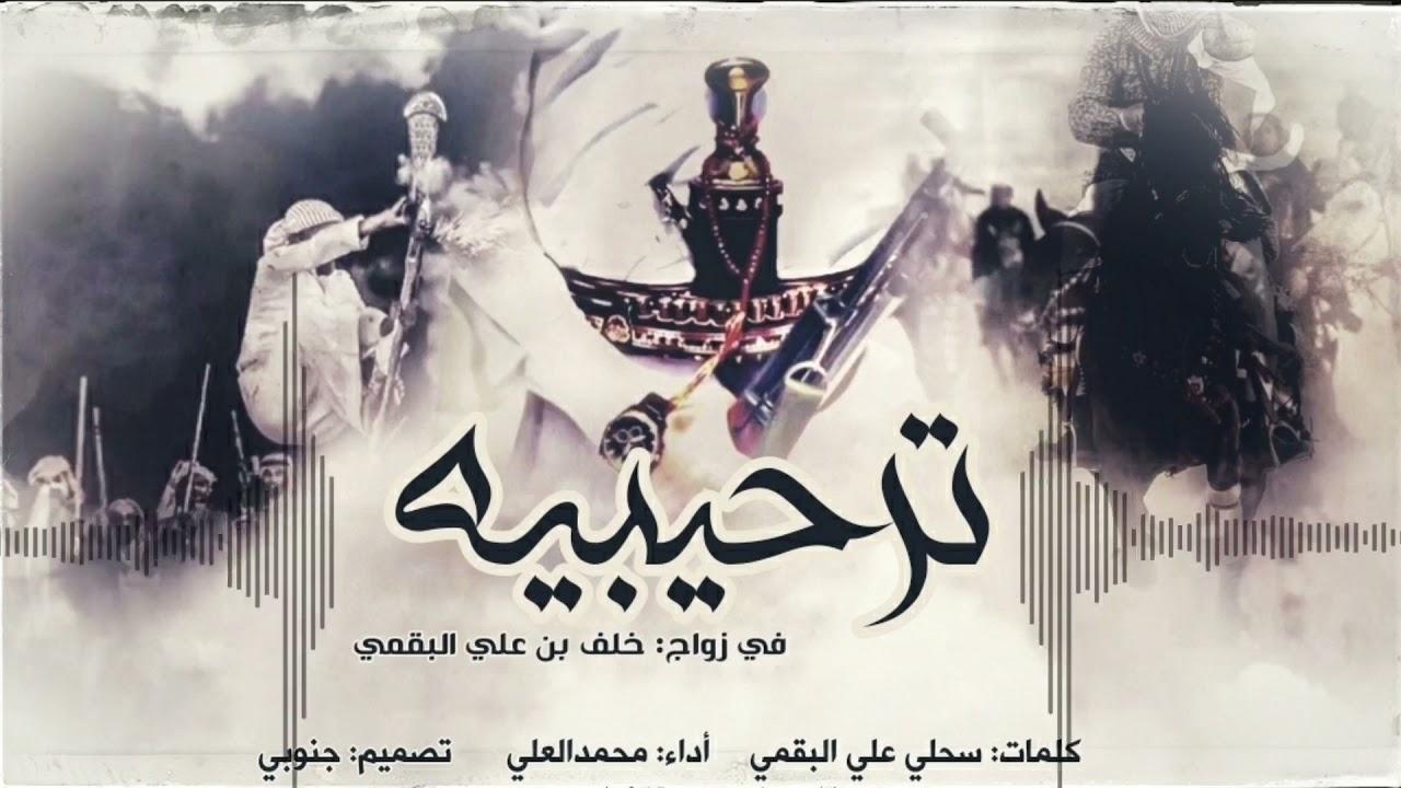 شيلة ترحيبيه - محمد العلي ( حصرياً ) | 2021