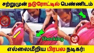 சற்றுமுன் நடுரோட்டில் பெண்ணிடம் எல்லைமீறிய பிரபல நடிகர்| Tamil Cinema | Kollywood News |