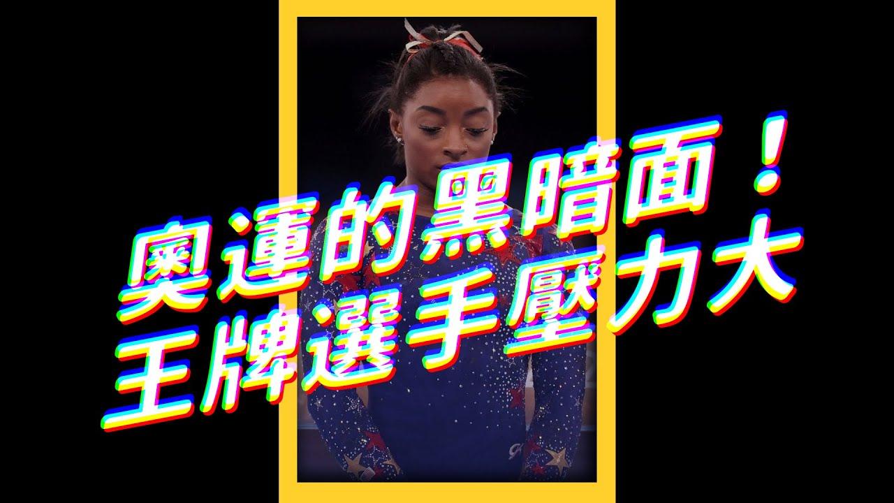 🤕 美國體操天后也撐不住了?運動員心理健康,不能忽視!🤸🏿♀️|志祺七七 #shorts