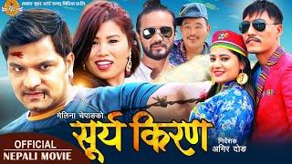 New Nepali Full Movie 2021   Surya Kiran Ft Sabin Shrestha, Keki Adhikari, Melina Chepang, Kuisang