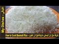 طريقة سلق الرز البسمتي طريقة طبخ الرز الطويل How to Cook Basmati Rice