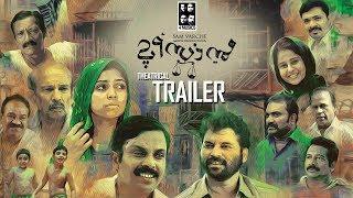 Meezan Theatrical Trailer | Jabbar Chemmad, Anjali Nair | 4 Musics