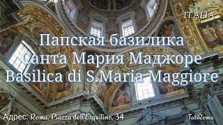 БазиликаСанта Мария Маджоре, одна из четырёх главных базилик Рима