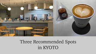 【VLOG】京都おすすめ…