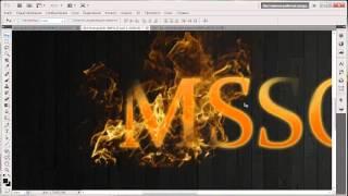 Создание огненного текста в Photoshop