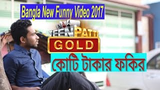 bangla new funny video | কোটি টাকার ফকির  | Teen Patti Comedy ( বাংলা অস্থির হাস্যকর ভিডিও ) 2017