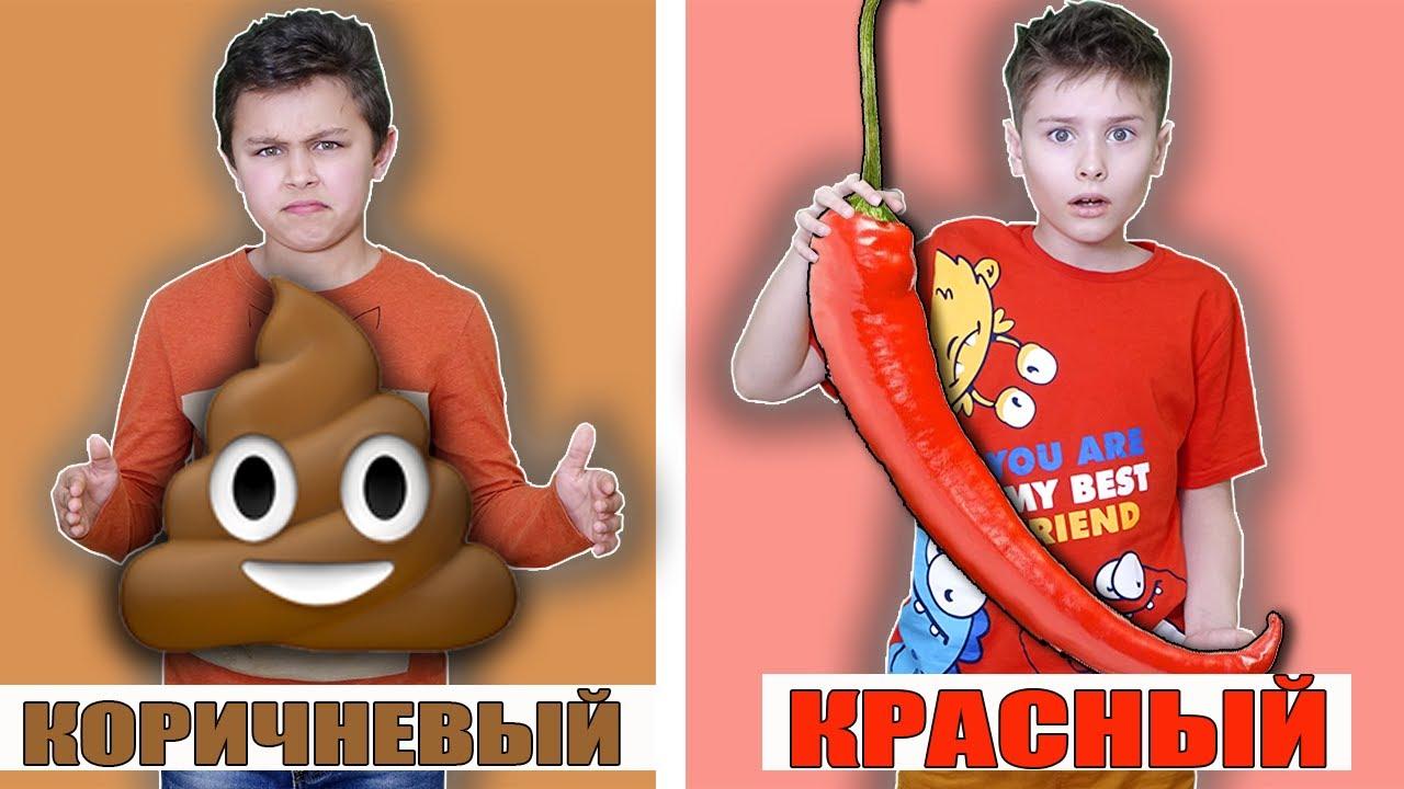 КТО СЪЕСТ ЭТО?!! Серёжа и Ярик ПОСПОРИЛИ !!! 24 часа еда одного цвета челлендж Fast Sergey