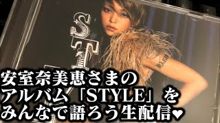安室奈美恵さまのアルバム「STYLE」をみんなで語ろう生配信❤