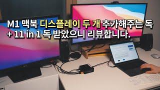 M1 맥북 멀티 디스플레이 세팅과 깔끔한 선정리를 위한…