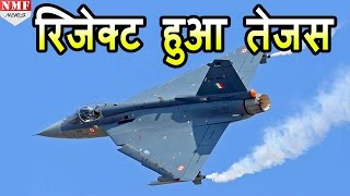 Indian Navy में नहीं शामिल होगा Fighter Jet Tejas, NAVY ने किया Reject