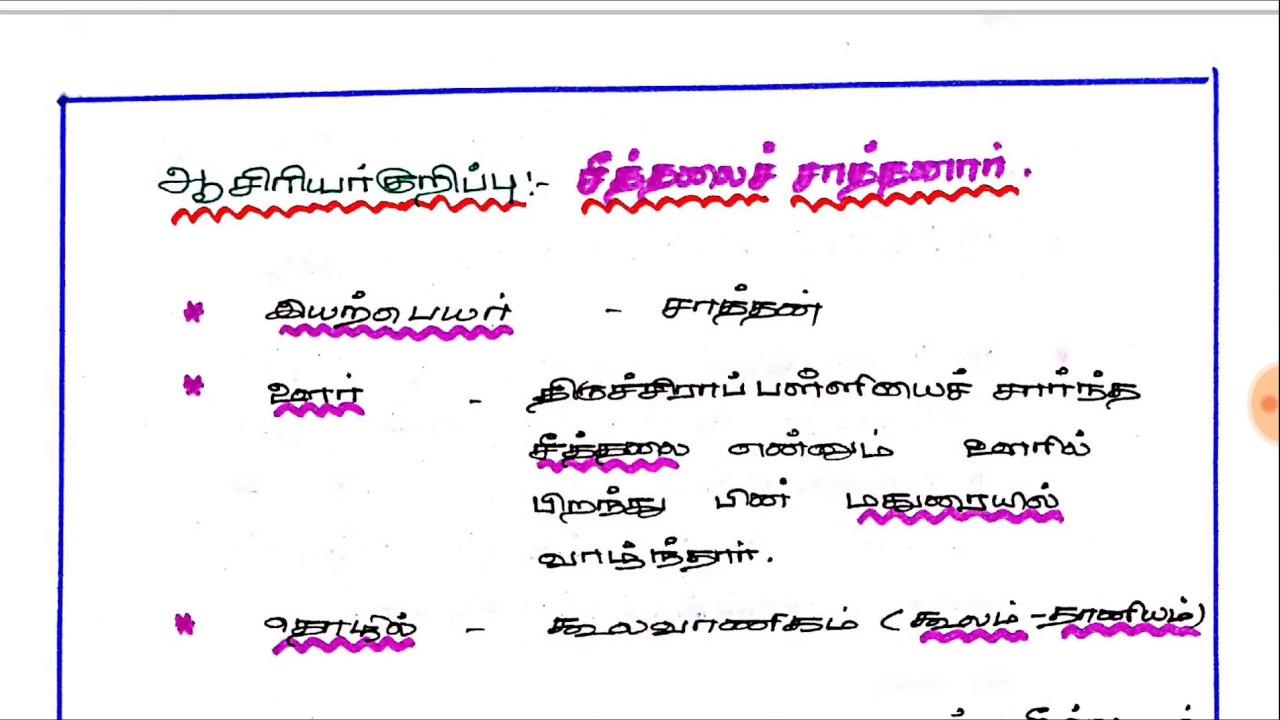 9th std tamil 2nd TERM SEIYUL SAMACHEER NOTES PART-6(தமிழ் - UMARKIYAM  PADALGAL MANIMEKALAI)