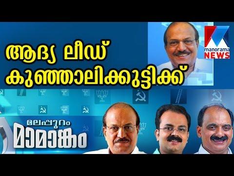 Malappuram Election - Kunhalikutty leads  | Manorama News