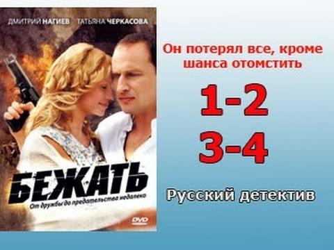 Бежать 1 2 3 4 серия 2016 русский детектив 2016 russian detective movies