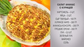 Салат Ананас с курицей / Салат с курицей и ананасом / Салат с орехами / Салат Ананас / Салат /Салаты