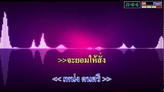 ใจนักเลง พงษ์พัฒน์ วชิรบรรจง MIDI THAI KARAOKE HD