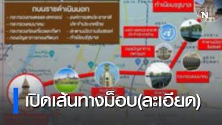 เปิดเส้นทางม็อบ 19 กันยา จาก มธ. - ทำเนียบรัฐบาล (ควรเลี่ยงถนนไหนบ้าง) | เกาะติดชุมนุม | NationTV22