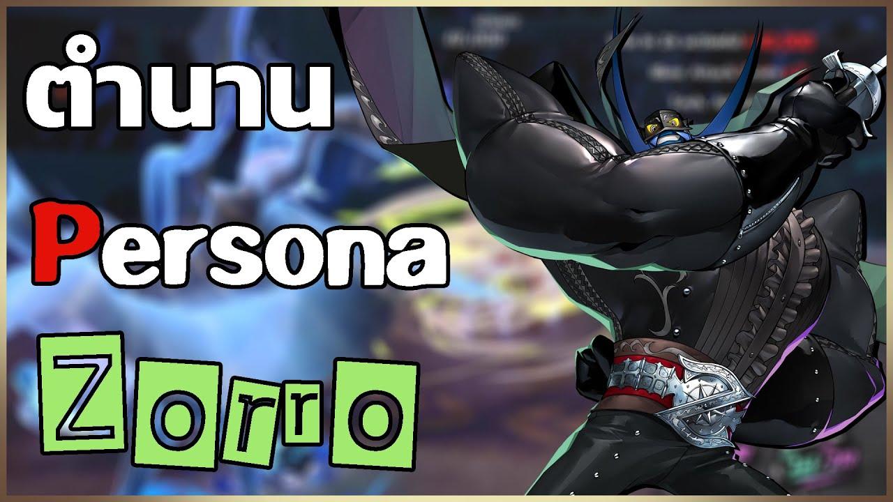 Persona's story : สุภาพบุรุษผู้ปกป้องคนจากการกดขี่ Zorro : ตำนาน #5