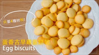 只要4種材料!|濃濃蛋香古早雞蛋餅乾|egg biscuits|only 4 ingredients !