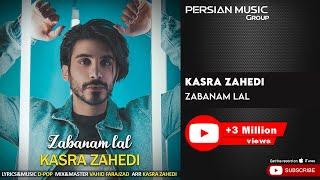 Kasra Zahedi - Zabanam Lal ( کسری زاهدی - زبانم لال )