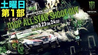 【新作】D1GP ALLSTAR SHOOT-OUT土曜第1部 thumbnail