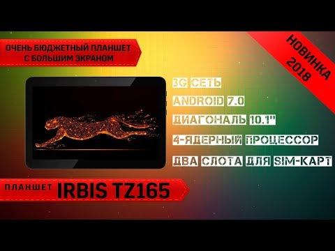 Обзор планшета Irbis Tz165 (Новинка 2018).  Стоит ли покупать или нет!!!