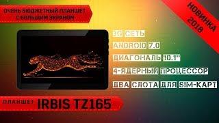 обзор планшета IRBIS TZ165. Стоит ли покупать или нет!!!
